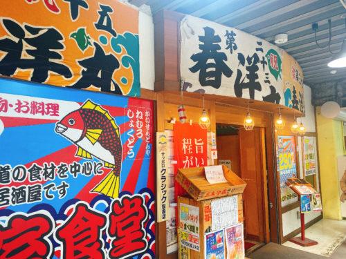 根室食堂 札幌JR店