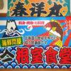 海鮮ランチバイキングが880円【根室食堂】札幌駅から徒歩1分/なんて激安!!