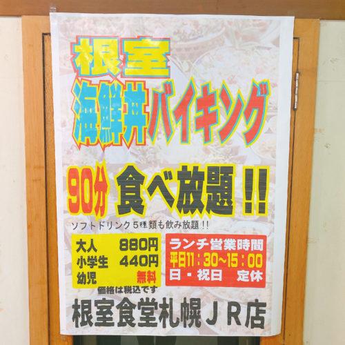 根室食堂札幌JR店の海鮮丼90分の料金の張り紙
