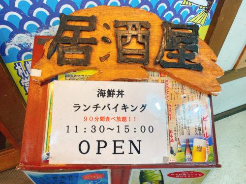 根室食堂札幌JR店の営業時間の張り紙