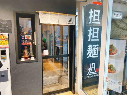 175°DENO札幌駅北口店