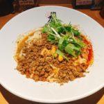 【175°DENO】シビレ担担麺/ケタ違いの辛さレベルが美味しいすぎる!