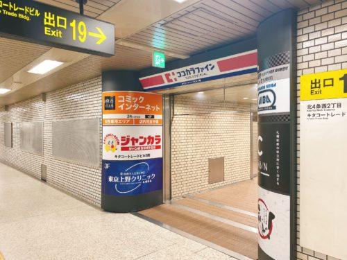 札幌駅地下19番出口
