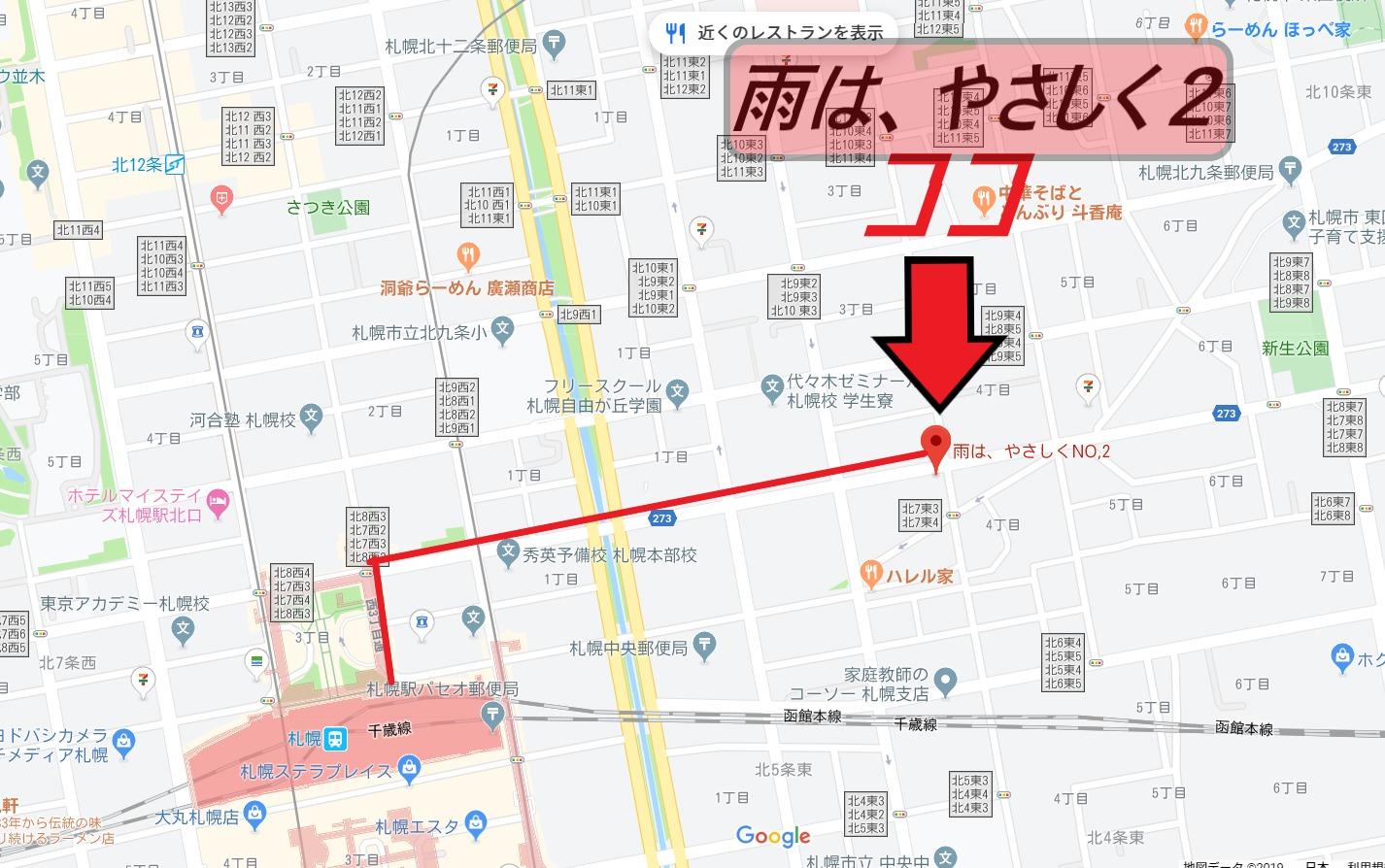 札幌駅から『雨はやさしく 2』までの行き方