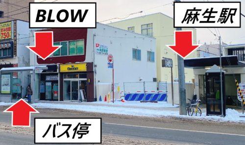 BLOW(ブロウ)の店舗に➡ 札幌麻生駅に➡ バス停に➡