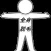 【全身脱毛】札幌の医療脱毛/メンズ脱毛ならどこがいい?徹底比較