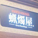 【銀座 蝋燭屋】札幌駅から徒歩3分/超シビレ何だよ、マジやべぇ!