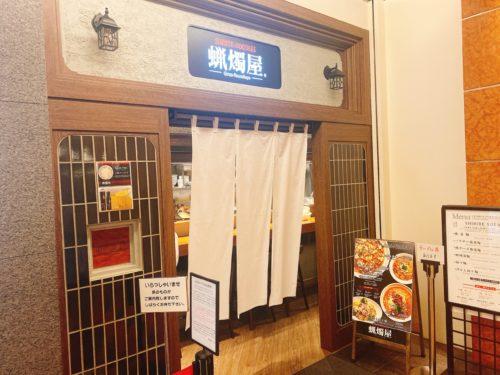 銀座 蝋燭屋 札幌店