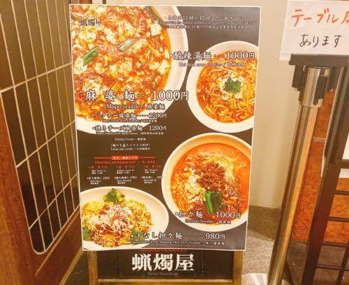 麻婆麺 パクチー麻婆麺 焼きチーズ麻婆麺 汁なし担々麺 酸辣湯麺の写真付きメニュー看板
