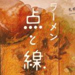 【点と線】スパイスラーメン/札幌に待望の「サムライ」のラーメンが…!