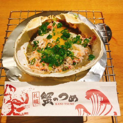 蟹のつめのカニ味噌甲羅焼き