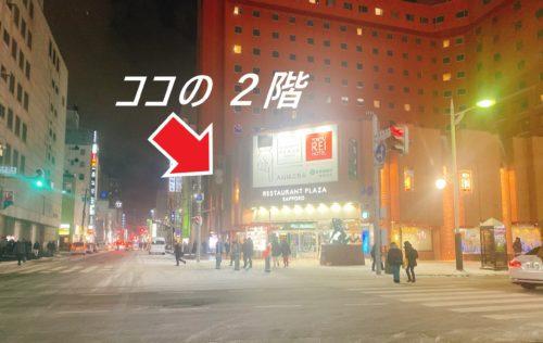 札幌すすきの東急レストランプラザ入口に矢印