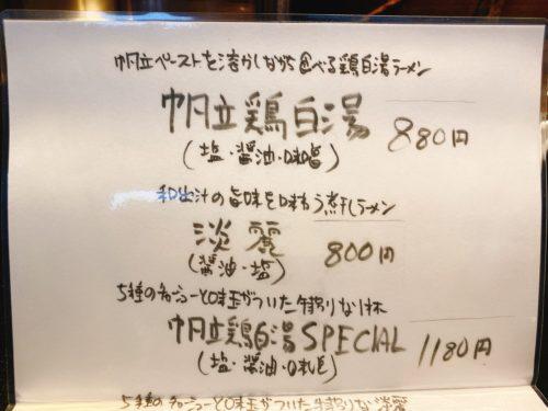 「雨はやさしく 2」のメニュー表