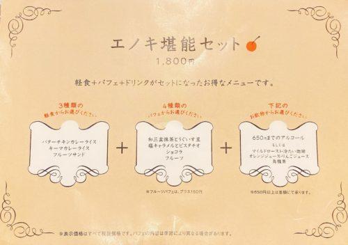 パーラーエノキのメニュー エノキ堪能セット 1800円