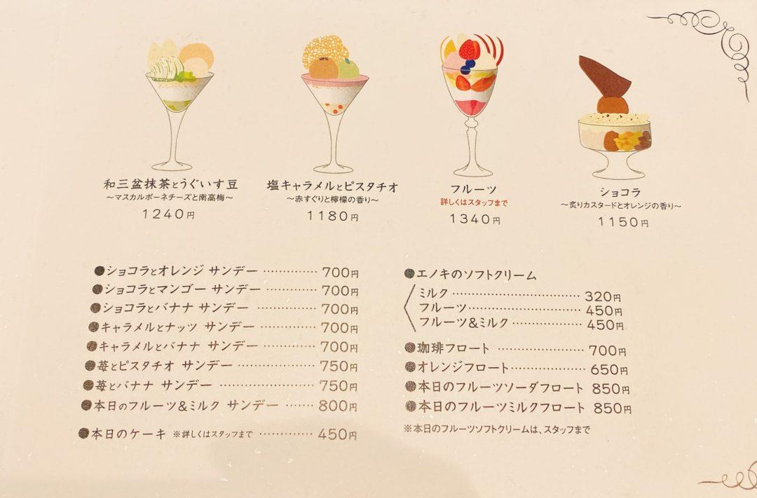パーラーエノキのパフェ&サンデーのメニュー表
