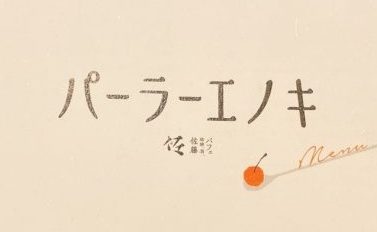 パーラーエノキのロゴ