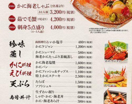 蟹のつめのかにしゃぶ3200円、一品料理のメニューと値段