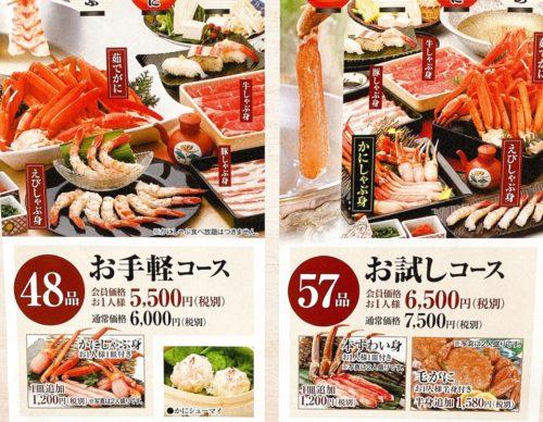 蟹のつめの『お手軽コース』『お試しコース』のメニュー表と値段