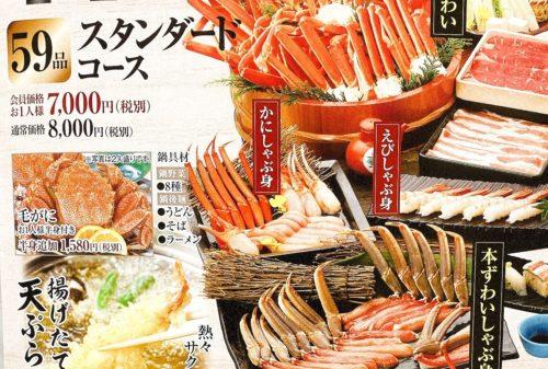 蟹のつめ スタンダードコースの値段
