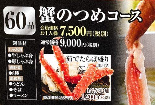蟹のつめコースの値段