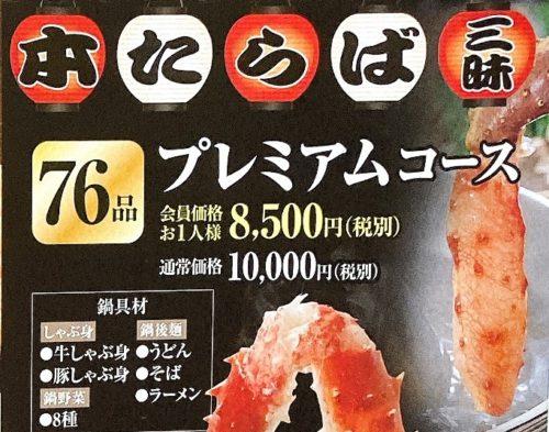 蟹のつめのプレミアムコースの値段