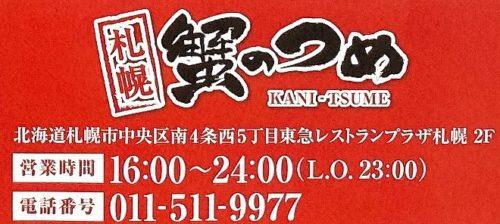 蟹のつめの営業時間と電話番号
