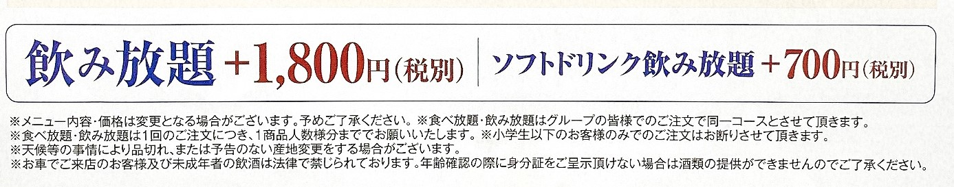 蟹のつめ飲み放題の料金 1800円 700円