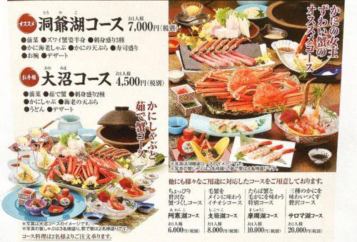 蟹のつめのコース料理の値段