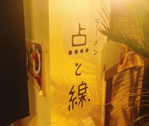 札幌の点と線の看板