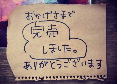 茶色い紙に『おかげさまで、かんばいしました ありがとううございました』