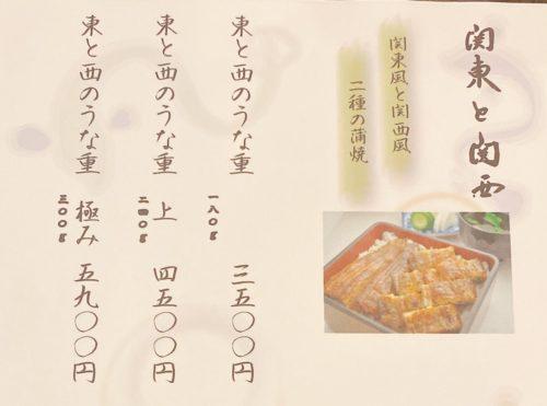 川昌本店のメニュー表