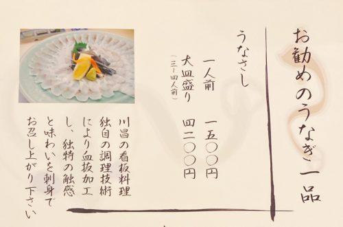 川昌本店 うなさしメニュー表
