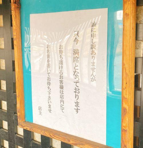 うなぎ料理専門店 川昌本店の満席の張り紙