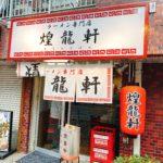 【煌龍軒】北海道から遠征/札幌ラーメンと比較、美味しかったが…しかし!
