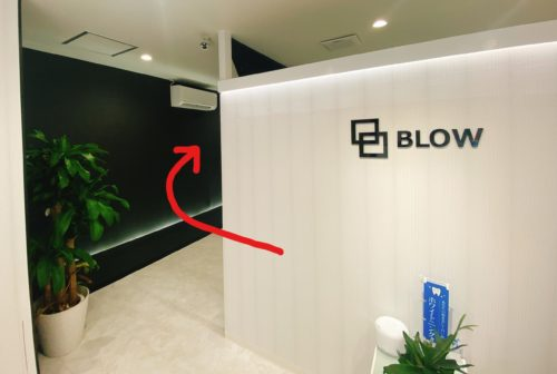 BLOW(ブロウ)の待合室から施術室へ➡