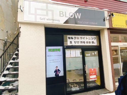 札幌の脱毛サロンBLOW(ブロウ)の店舗