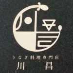 【うなぎ料理専門店  川昌本店】北海道から遠征/常識を覆すスゴイ店!!