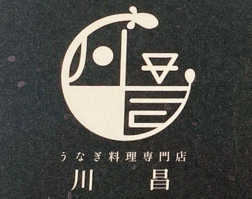 うなぎ専門店 川昌