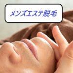 【メンズ可能】札幌のエステ脱毛、全12店を徹底調査まさか…そんなことに