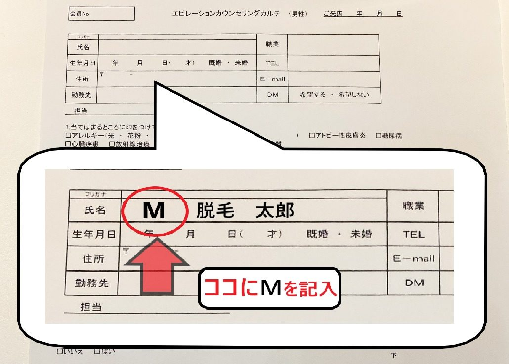 札幌 BLOW(ブロウ)のカルテの氏名のところにMの文字を入れる説明
