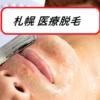 【安い&無料は要注意】札幌メンズ医療脱毛/どこがいい?…だがその前に