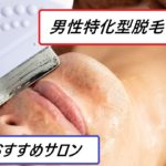 【メンズ脱毛】札幌のエステ脱毛5店/選ぶ…ちょっとその前に!