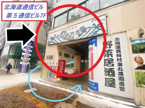 ふーも札幌店が入っているビル 北海道通信ビル