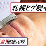 【ヒゲ脱毛】札幌のメンズ専門サロンは、どこが安い?徹底比較だが…しかし