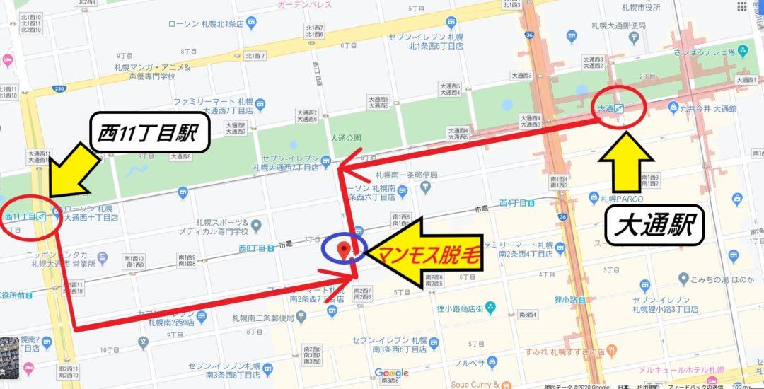 『大通駅』『西11丁目駅』からマンモス脱毛まで行く道案内の地図
