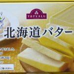 生クリームからバターの作り方は簡単だが…しかし、2つ注意すべき点が‼