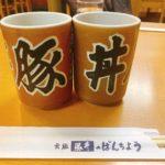 【ぱんちょう】帯広の豚丼/元祖中の元祖は美味しすぎる‼食べなきゃ損