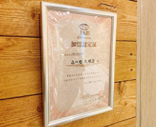 ふーも札幌店 日本医療美容協会加盟店認定