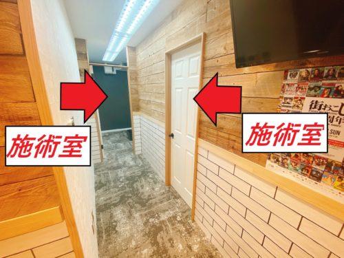 ふーも札幌店 施術室を矢印