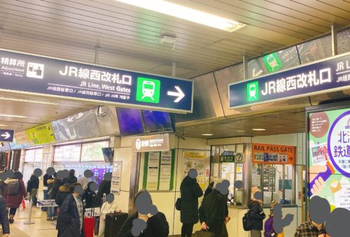 札幌駅西口改札